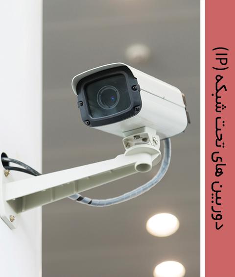 دوربین های تحت شبکه IP